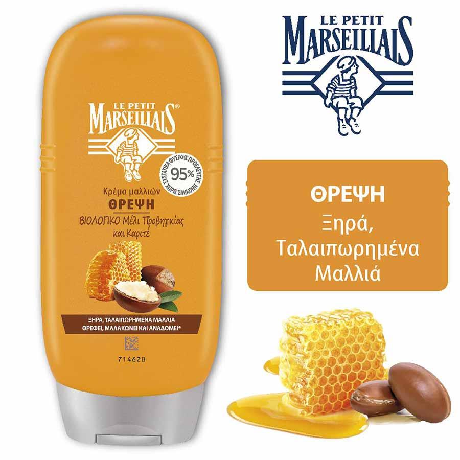 Le Petit Marseillais Conditioner Βιολογικό Μέλι Προβηγκίας & Καριτέ Για Ξηρά Ταλαιπωρημένα Μαλλιά 200ml.