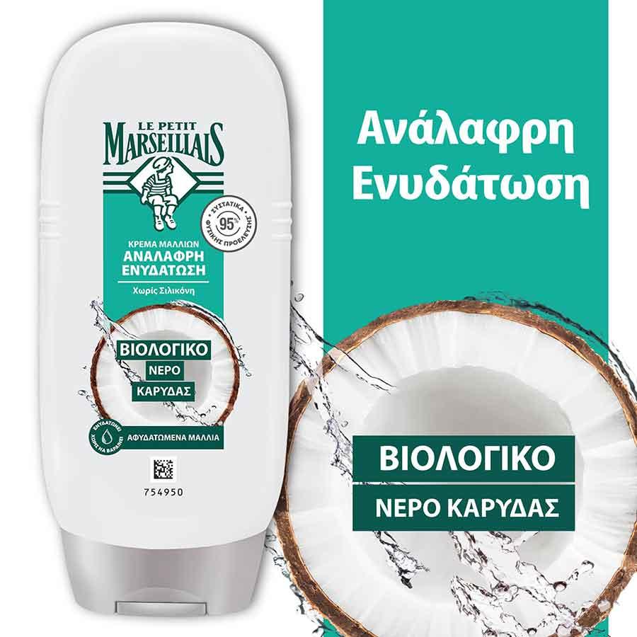 Le Petit Marseillais Coditioner Βιολογική Καλέντουλα & Βιολογική Καρύδα Για Κανονικά Μαλλιά 200ml.