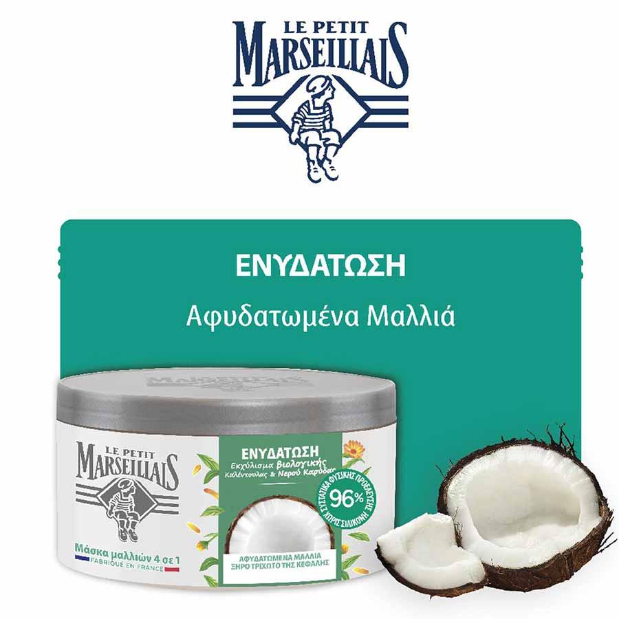 Le Petit Marseillais Μάσκα Μαλλιών Εκχύλισμα Βιολογικής Καλέντουλας & Νερού Καρύδας 300ml.