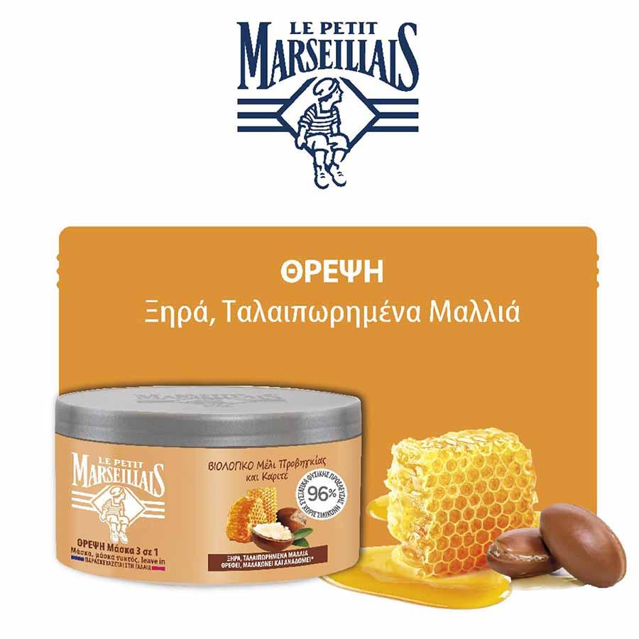 Le Petit Marseillais Μάσκα Μαλλιών Βιολογικό Μέλι Προβηγκίας & Καριτέ 300ml.