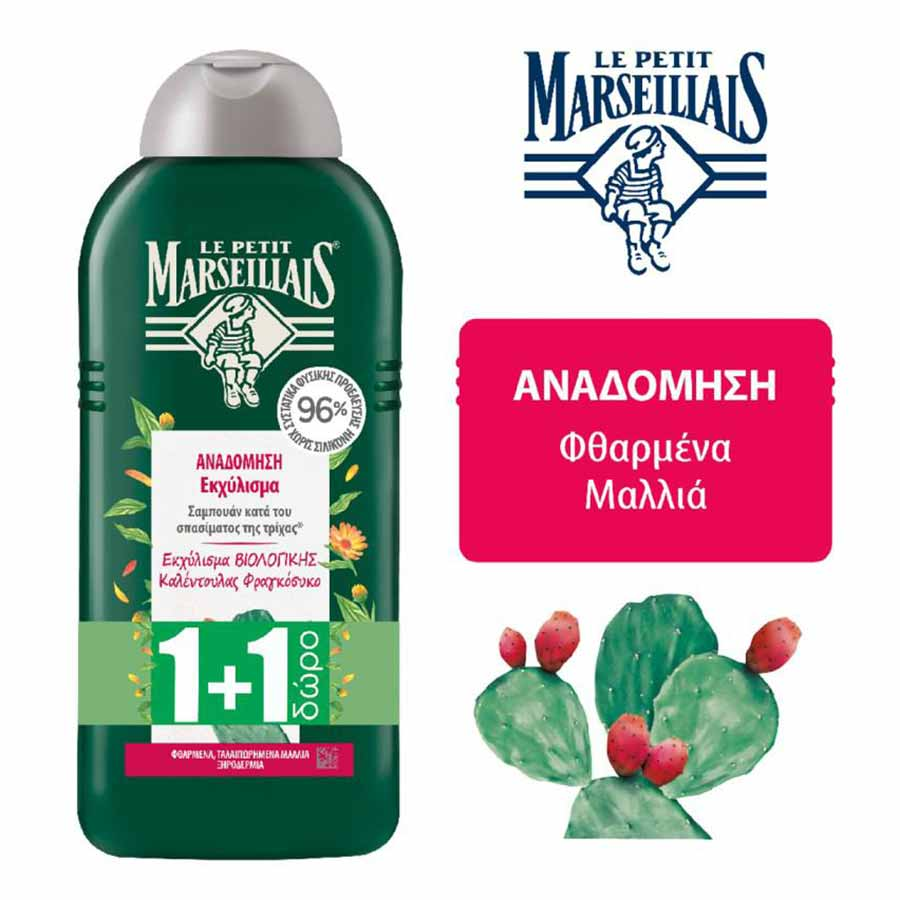 Le Petit Marseillais Σαμπουάν Με Βιολογική Καλέντουλα Και Φραγκόσυκο Για Φθαρμένα Μαλλιά 300ml. 1+1Δώρο
