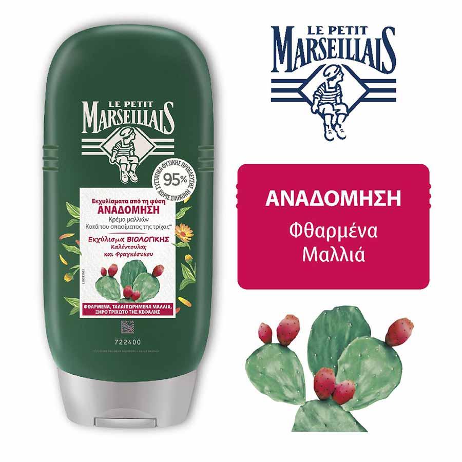 Le Petit Marseillais Conditioner Με Βιολογική Καλέντουλα Και Φραγκόσυκο Για Φθαρμένα Μαλλιά 200ml.