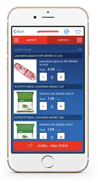 Πραγματοποιείστε online τις αγορές σας από τον Μασούτη με την νέα εφαρμογή  ScanShop! Επιλέξτε εύκολα και γρήγορα 617f28cfb2b